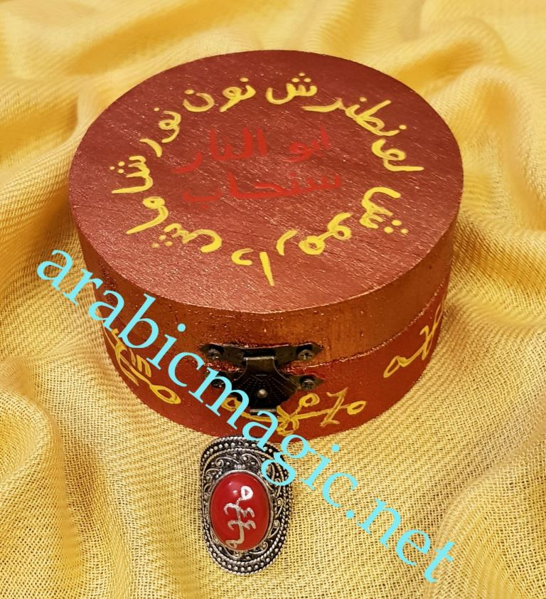 The talismanic ring of the Ifrit jinni Abu Al-Nar Sinhab