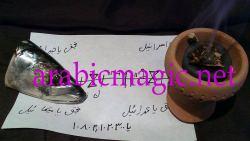 Arabic Black Magic Spell Ritual