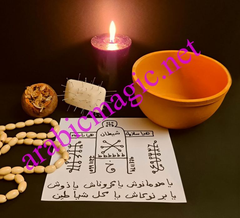 Ritual for sickness and illness/ Arabic black magic curse