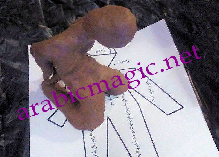 Ritual for enslaving and subordination using clay doll/ Arabic black magic spell