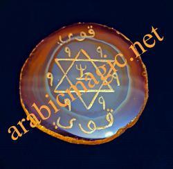 Arabic Magical Stone