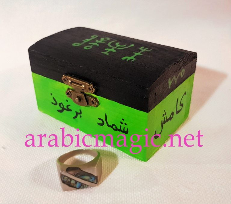 The jinn ring of the Marid King Shamad Barguz
