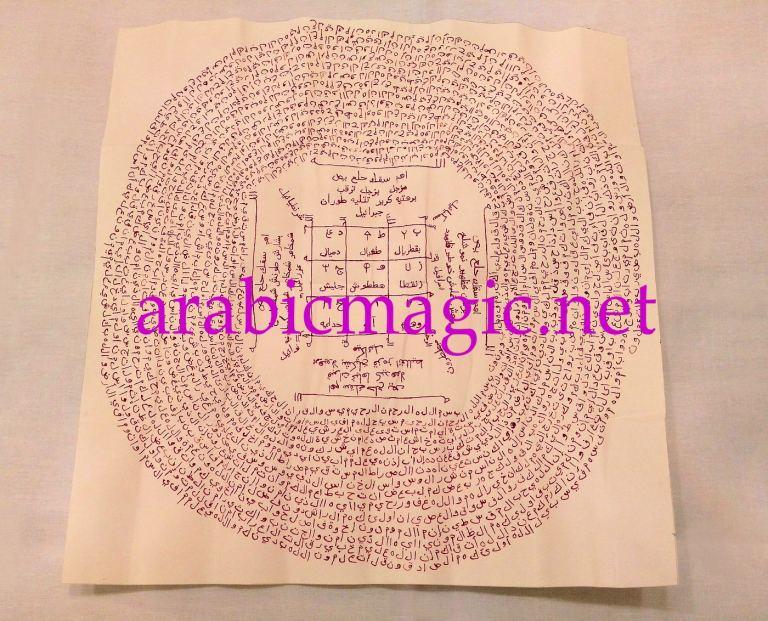 Saffron Ink Taweez/ Magical Shield of Al-Ghazali