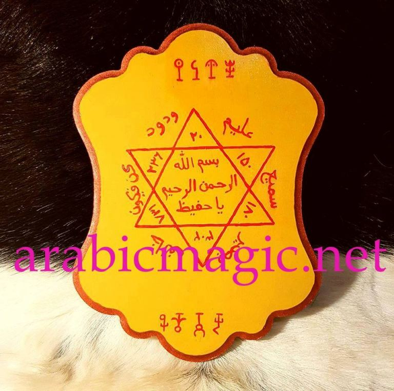 Talisman for overall protection with the seal of Solomon/ Against all evil forces, strong spiritual protection, eliminate all negative energies and attract prosperity