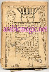 Arabian Occult Manuscript