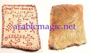 Arabic Magical Deer Skin Taweez For Protection - Deer Skin Taweez For Protection/ Against all forms of Black Magic, Spells, Hexes, Curses