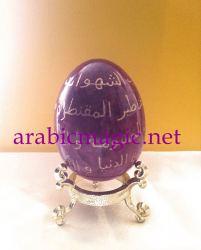 Arabic Attracting Love Talisman - Talisman for love affairs