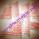 Arabic Tawiz - About The Arabic Magic