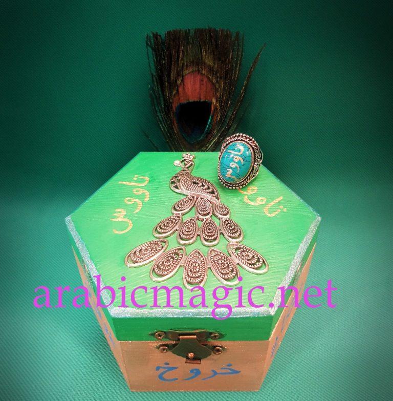 The talismanic jinn ring of Melek Taus