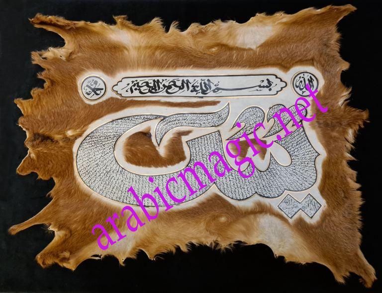 Deer's skin handwritten talisman taweez of Surah YaSin