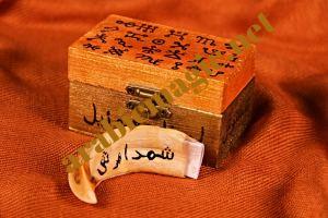 Arabic Money Talisman