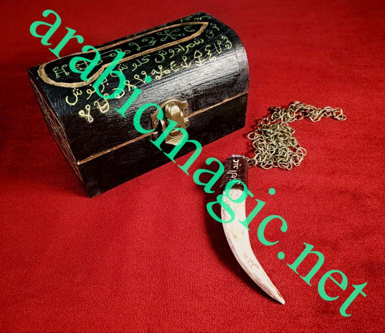 Arabic Jinn Horn Pendant of Shamradush